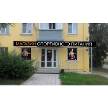 BODYBUILDING SHOP на ул. Чайковского 13/1 (Владимир)